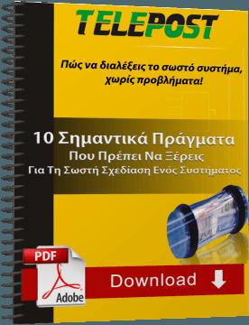 ΔΩΡΕΑΝ E-book, Telepostsystems | Σωληνωτά Ταχυδρομεία