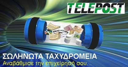 TELEPOST ΣΩΛΗΝΩΤΑ ΤΑΧΥΔΡΟΜΕΙΑ